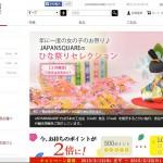 ニッポンの「地域」を、世界に売り出せ! JR西日本が挑む「海外通販」の未来【J-CAST】