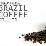 徳島ブラジルコーヒー