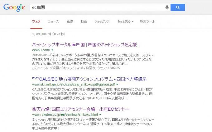 ec四国のgoogle検索結果
