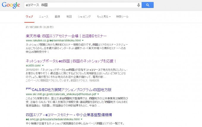 ec四国の検索結果その2
