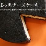 ラ・ファミーユ 真っ黒チーズケーキ