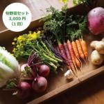 小豆島旬野菜セット