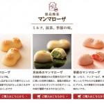 徳島銘菓マンマローサ