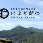 によどがわオンラインストア|高知県仁淀川町商工会