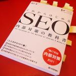 SEO対策本 | SEO対策ならこの本を読めin四国