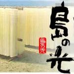 小豆島手延素麺協同組合 島の光
