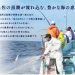 鰹の一本釣り