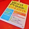【マジだった】たった1日でWordPressのビジネスサイトが完成する一冊