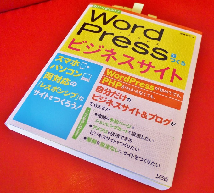 WordPressでつくるビジネスサイト