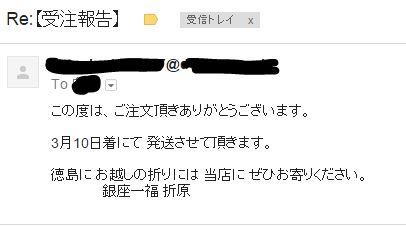 銀座一福 メール