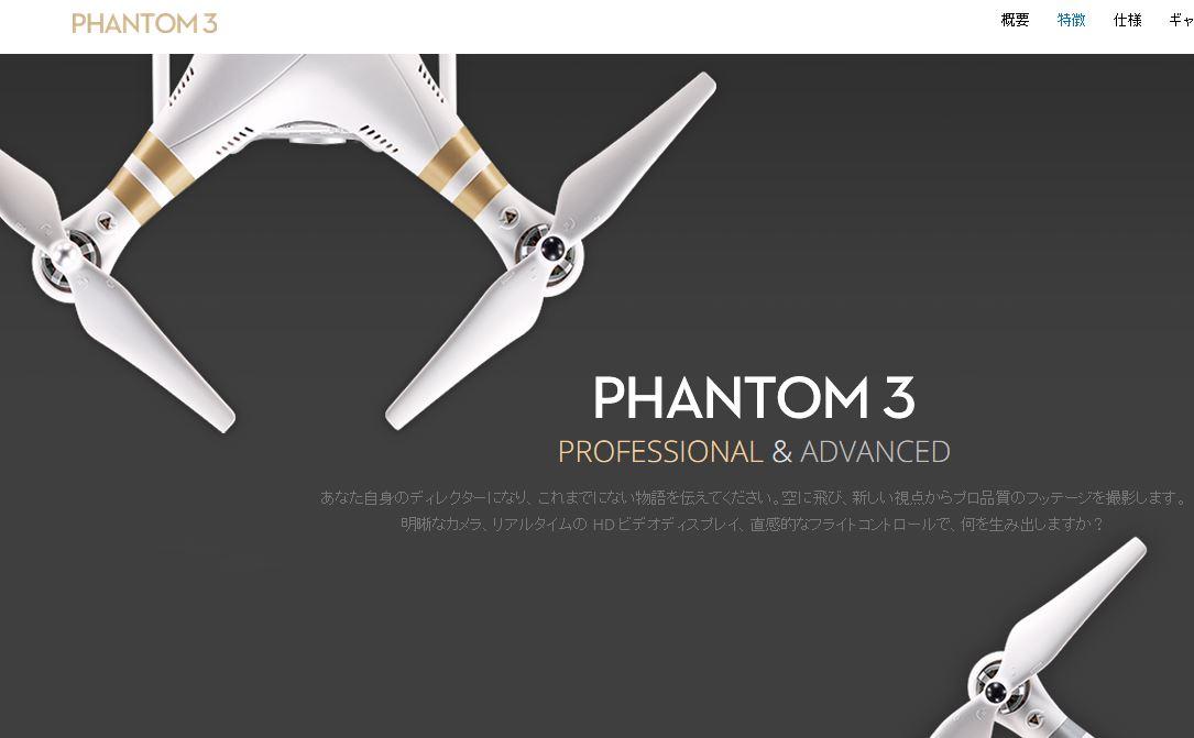 dji_phantom3