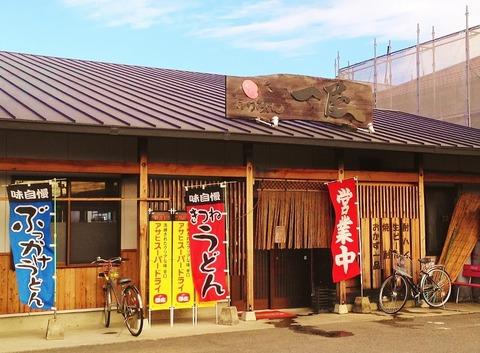 うどん一屋飯山店の外観