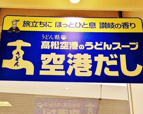 高松空港うどんだし